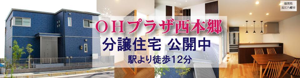 OHプラザ西本郷分譲住宅 公開中 駅より徒歩12分